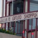 """Placa em Engrish na entrada do """"gift shop"""" da Golden Gate Bridge."""